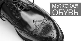 Интернет магазин итальянской обуви. Купить мужскую и женскую обувь. c2e02387731